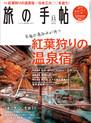 「旅の手帖」10月10日発売号【旅の便利アイテム】コーナーにてClipaが掲載されました。