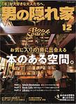 男の隠れ家 12月号【お勧めの家具&雑貨セレクト】コーナーにてCLAMP MINIが掲載されました。
