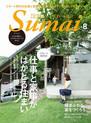 住まいの設計 8月号【みどりあふれる庭を楽しむアイテム 】コーナーにてUMA MINIが掲載されました。