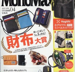 MonoMax 4月号 「お悩み解決!テレワークギア 」コーナーにてOrbitkey Nestが紹介されました。