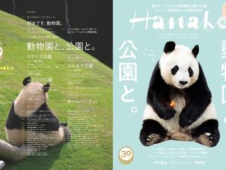 Hanako 1157号【ひとりで公園】コーナーにてBooknitureが紹介されました。