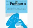 &Premiam 6月号【&style】コーナーにてLumiosfが掲載されました。