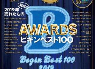 【掲載】Begin 2月号  2019年売れたもの完全ランキング「ビギンベスト100」コーナーにてアメリカンプレスが選ばれました。