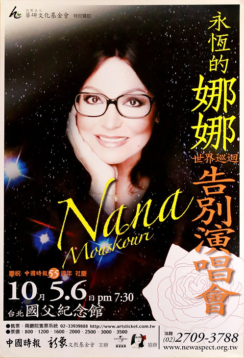 永恆的娜娜──世界巡迴告別演唱會 音樂會海報(2005)