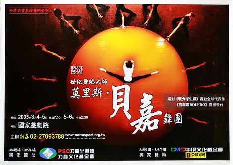 莫里斯・貝嘉舞團 演出海報(2005)