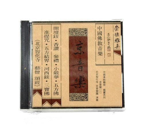 《京音樂(一)》北京智化寺 京音樂團-中國傳統藝術國寶系列