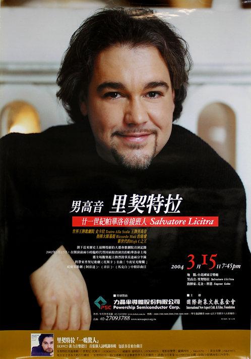 男高音里契特拉 音樂會海報(2004)