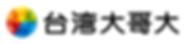 0_台灣大哥大_橫式.png