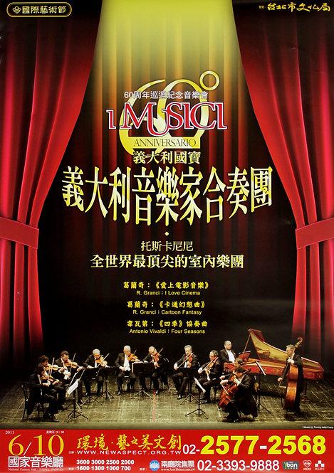 義大利音樂家合奏團 音樂會海報(2011)