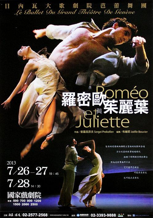 日內瓦大歌劇院芭蕾舞團 《羅密歐與茱麗葉》 演出海報(2013)