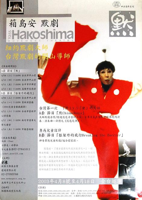 箱島安默劇 演出海報(2003)
