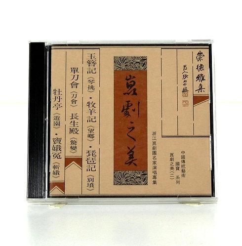 《崑劇之美(二)》汪世瑜、王奉梅演唱專輯-中國傳統藝術國寶系列