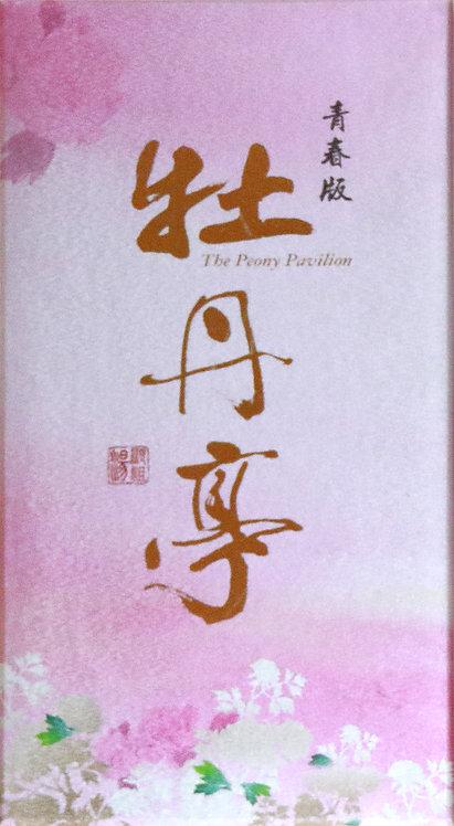 青春版牡丹亭DVD