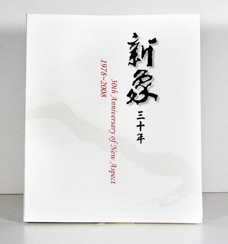 《新象三十周年》紀念專刊