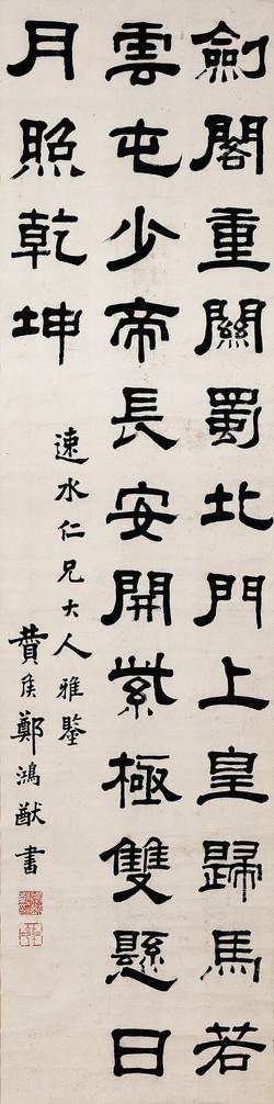 鄭鴻猷 / 隸書