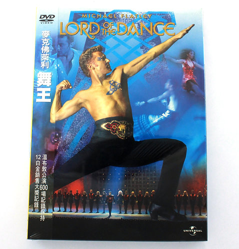 麥克佛萊利《舞王》(DVD)