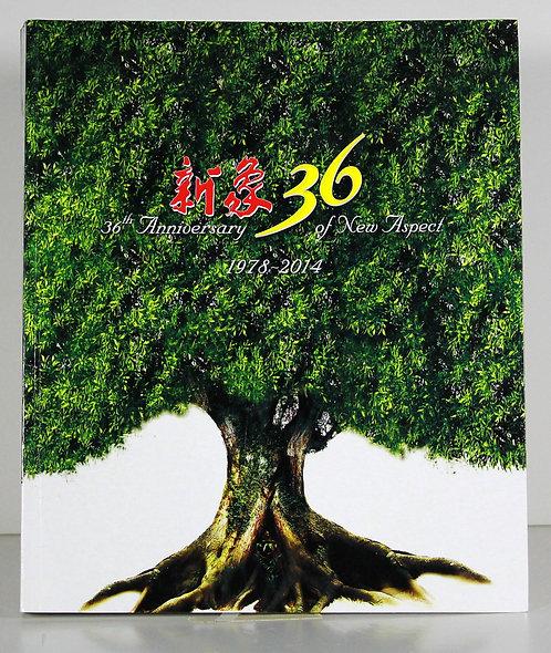 《新象36周年》紀念專刊