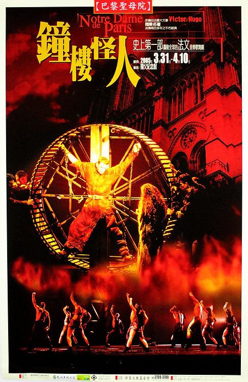 法國音樂劇《鐘樓怪人》演出海報(2005)