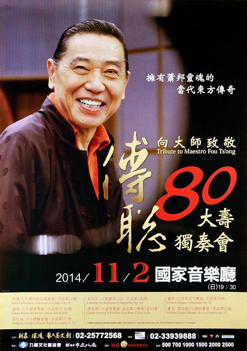 傅聰80大壽鋼琴獨奏會 音樂會海報(2014)