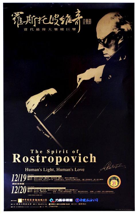 羅斯托波維奇音樂節 音樂會海報(2003)