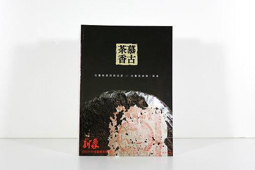 2019年度競標拍賣會-慕古茶香:古董家具與茶文化專場