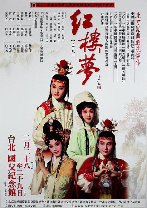 北方崑曲劇院《紅樓夢》上下本 劇目海報(2012)