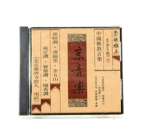 《京音樂(二)》北京智化寺 京音樂團-中國傳統藝術國寶系列