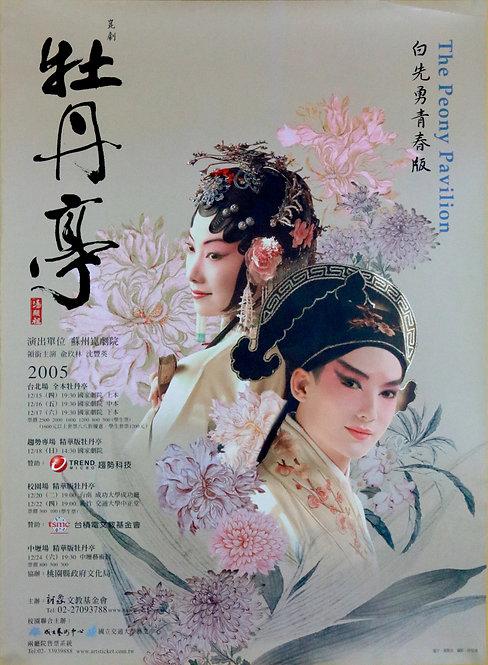白先勇青春版《牡丹亭》 崑劇海報(2005)
