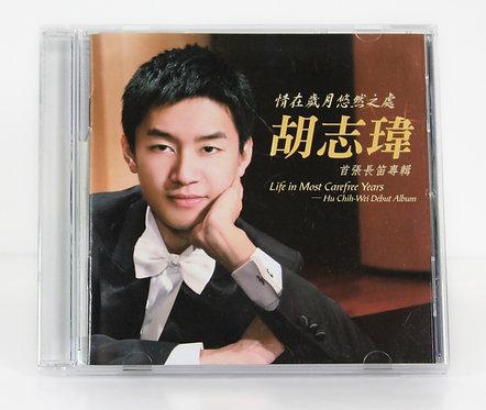 《情在歲月悠然之處》胡志瑋首張長笛專輯(CD)
