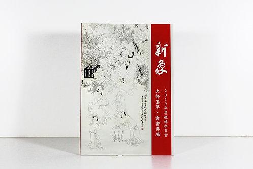 2019年度競標拍賣會-大師墨粹:書畫專場