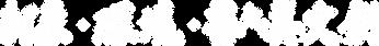 新象‧環境‧藝之美文創logo.png