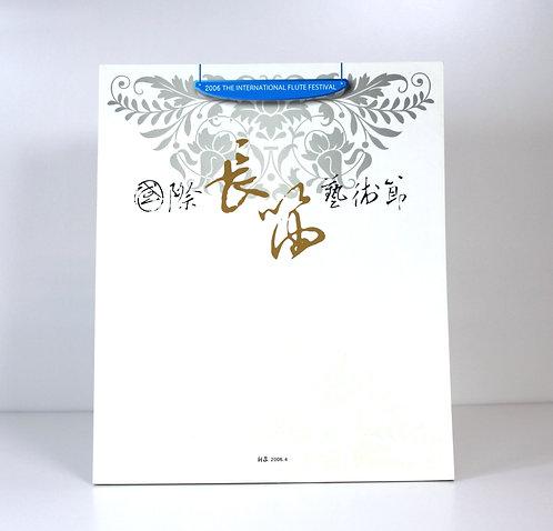 第一屆國際長笛藝術節(2006) 節目專刊