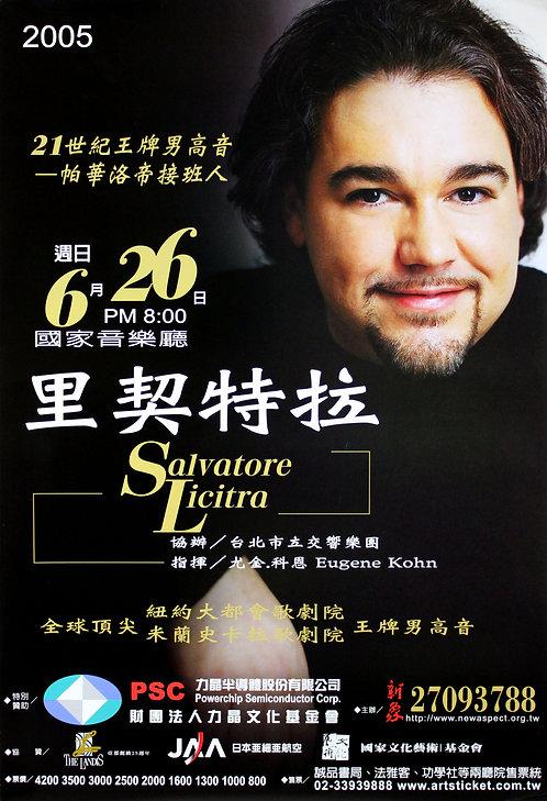 男高音里契特拉 音樂會海報(2005)