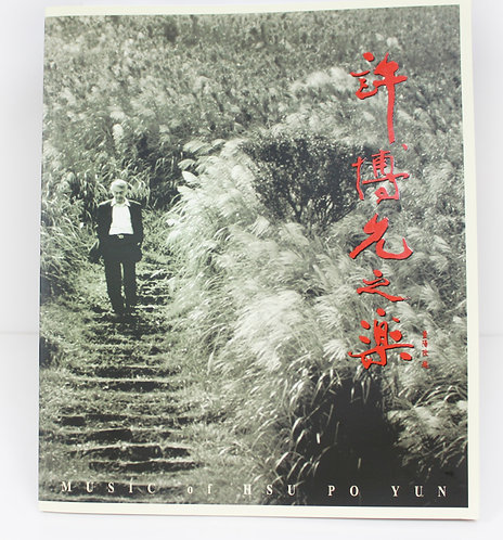 《許博允之樂》樂展節目冊(2008)