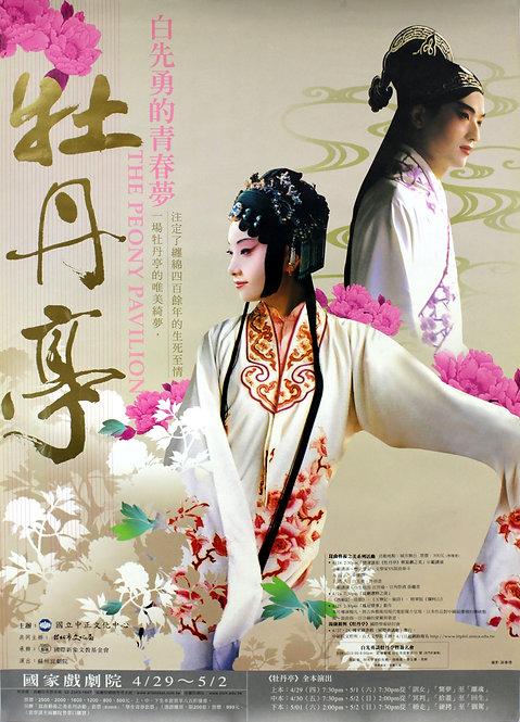白先勇的青春夢:青春版《牡丹亭》 崑劇海報(2004)