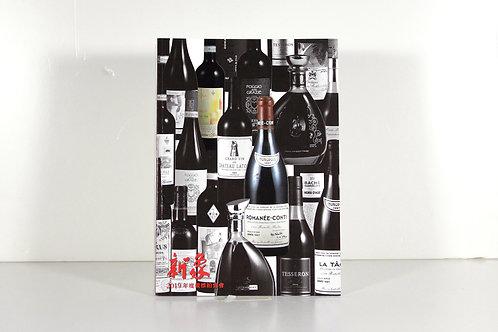 2019年度競標拍賣會-王者醇酒:酒文化專場