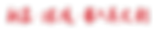 公司字-紅-01.png
