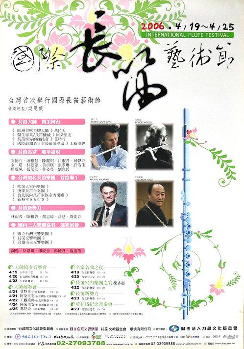 第一屆國際長笛藝術節 活動海報(2006)