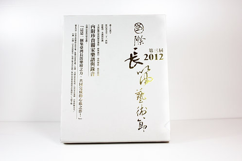 第三屆國際長笛藝術節(2012) 特刊【全套四冊精裝 附光碟片】