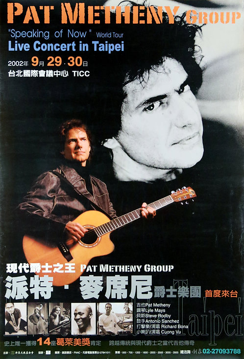 派特.麥席尼爵士樂團 音樂會海報(2002) PAT METHENY GROUP : Concert Poster