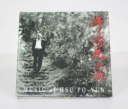 許博允之樂(CD)