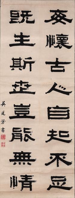 吳廷芳 / 隸書