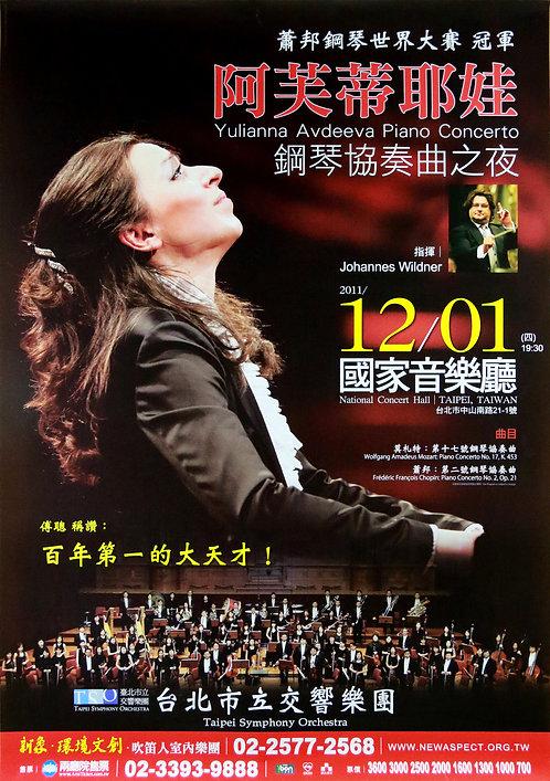 阿芙蒂耶娃鋼琴協奏曲之夜 音樂會海報(2011)