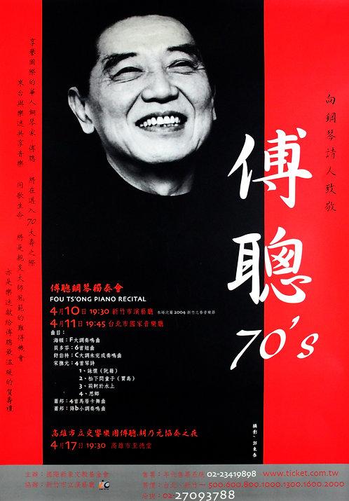 向鋼琴詩人致敬─傅聰70's 音樂會海報(2004)