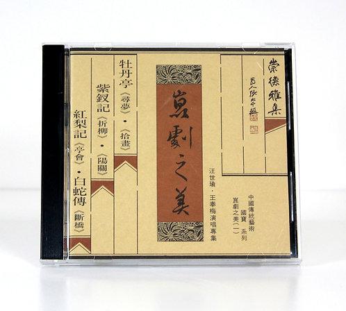《崑劇之美(一)》汪世瑜、王奉梅演唱專輯-中國傳統藝術國寶系列
