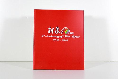 新《新象四十周年》紀念專刊象40年紀念專刊