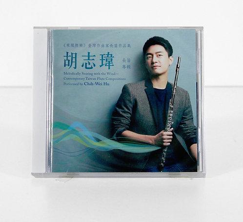 《乘風撥樂》臺灣作曲家長笛作品集 胡志瑋長笛專輯(CD)