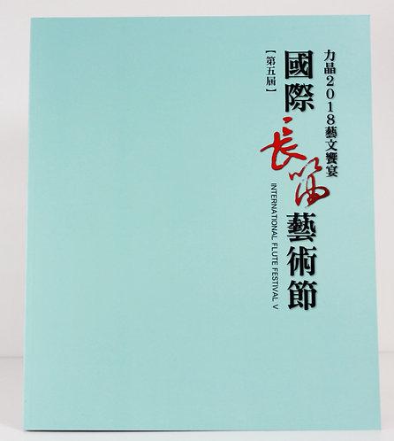 第五屆國際長笛藝術節《首席之道》(2018) 節目專刊
