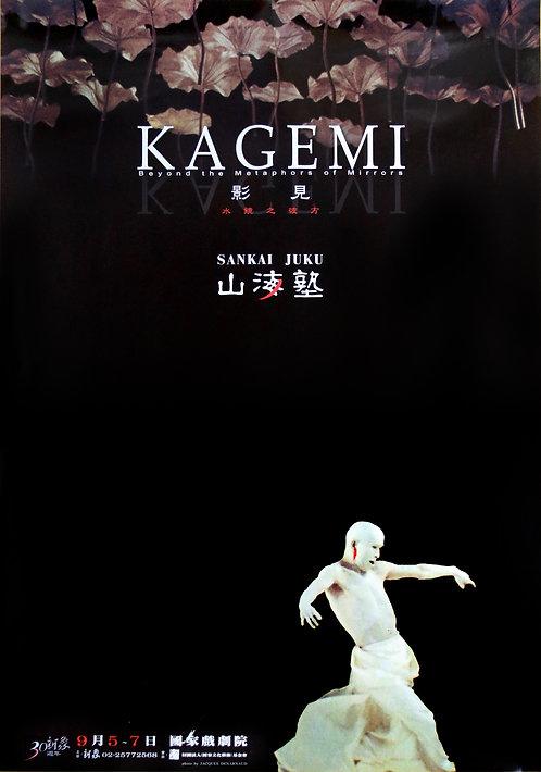 山海塾《影見》 舞作海報(2008)