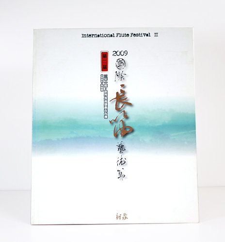 第二屆國際長笛藝術節(2009) 節目專刊